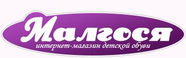 Детская обувь в Киеве. Интернет магазин Малгося